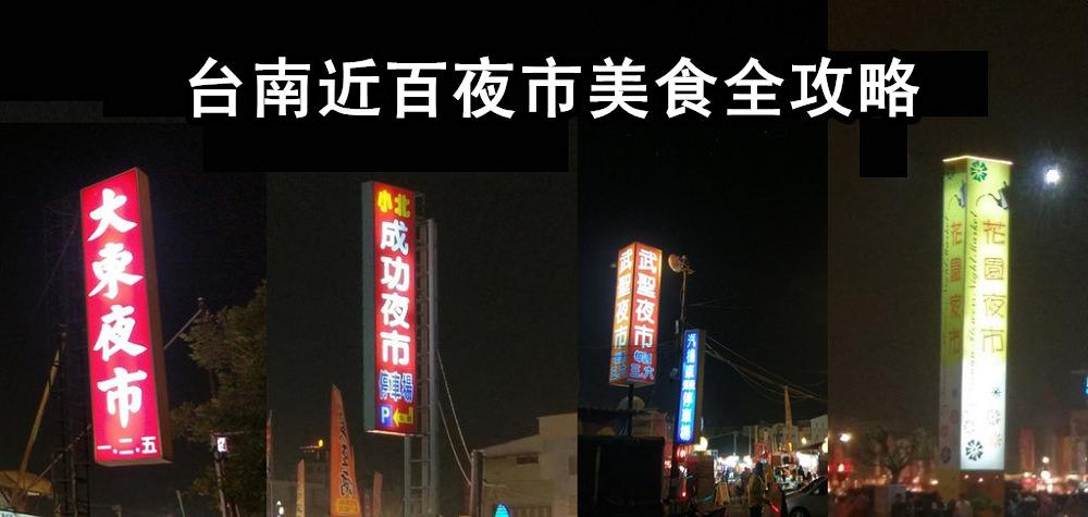 大台南夜市實地採訪最新整理攻略懶人包~蒐錄網友粉絲推薦必吃美食 (歡迎分享)