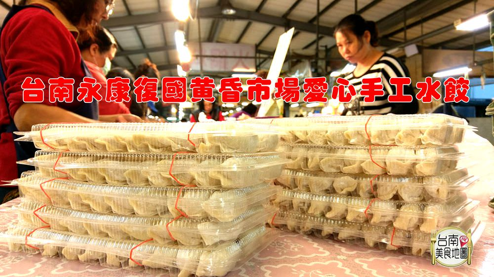 【台南-永康區美食】復國黃昏市場內的二元手工水餃,一群愛心天使們展現人間溫情幫忙著不向命運低頭的一家人~邀你一起幫忙