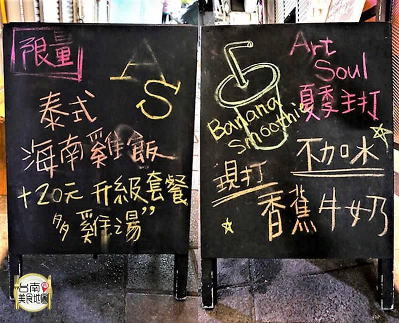 台南美食-art soul