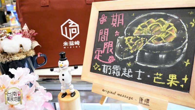 台南美食-米滋崎專業烘焙