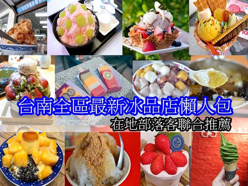 台南全區冰店懶人包攻略來了~炎炎夏日天氣熱想吃冰品的看過來(持續更新中)