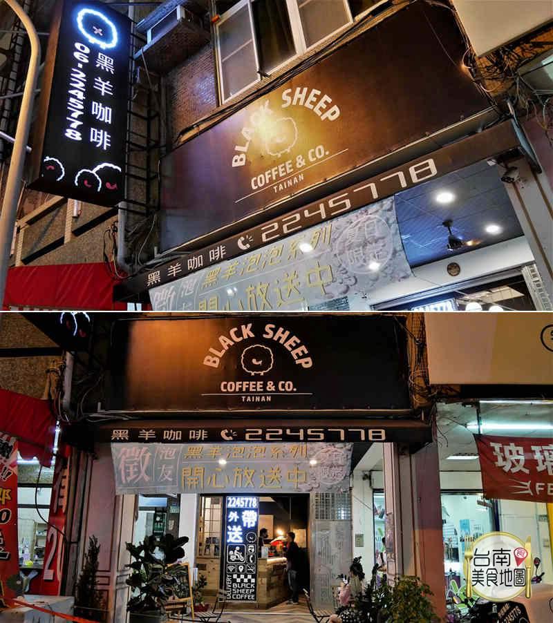 台南美食-黑羊咖啡金華店