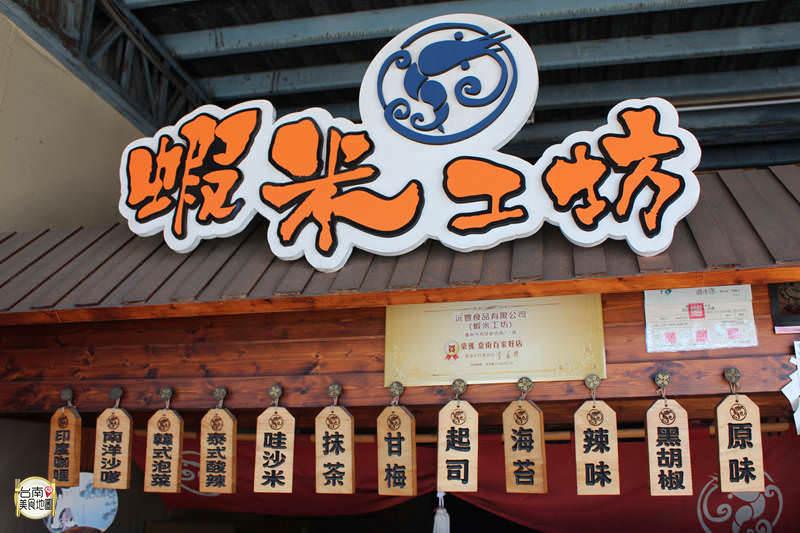 【台南-伴手禮】來台南逛古蹟買伴手禮推薦有得獎的非油炸蝦餅-蝦米工坊