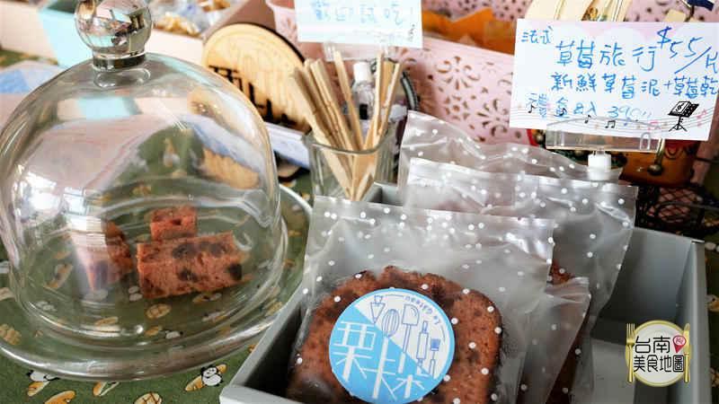 台南伴手禮點心-栗卡朵洋菓子工坊