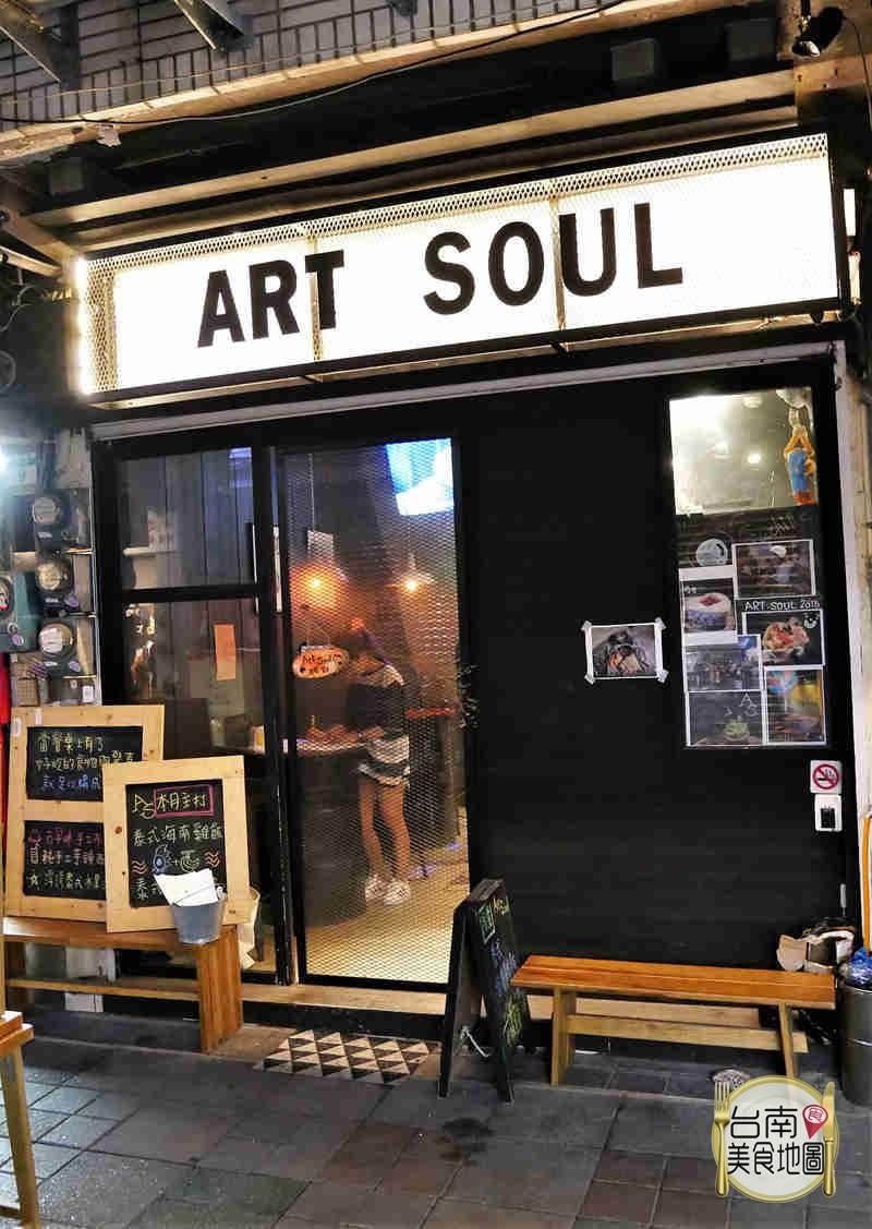 台南美食-Art.soul