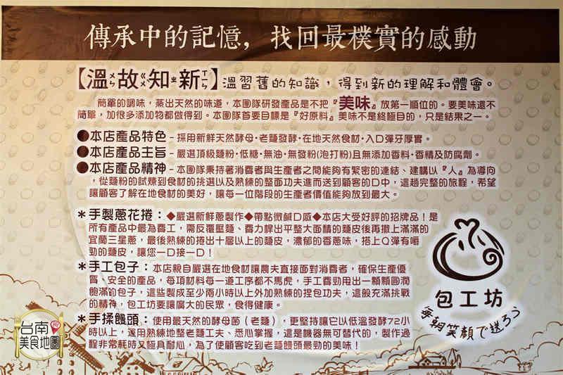 台南美食-包工坊 功夫饅頭x巧手捏包