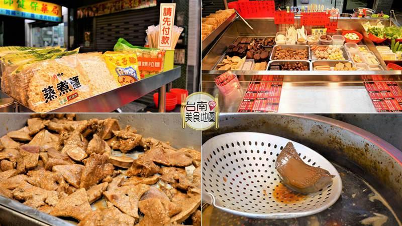 台南美食-瘋格魯(滷)味公園店