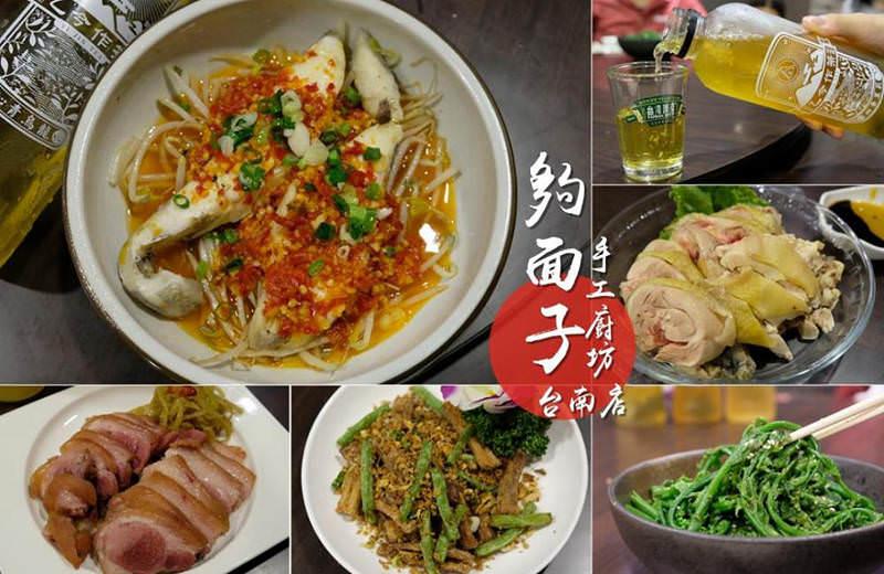 台南聚餐餐廳懶人包攻略
