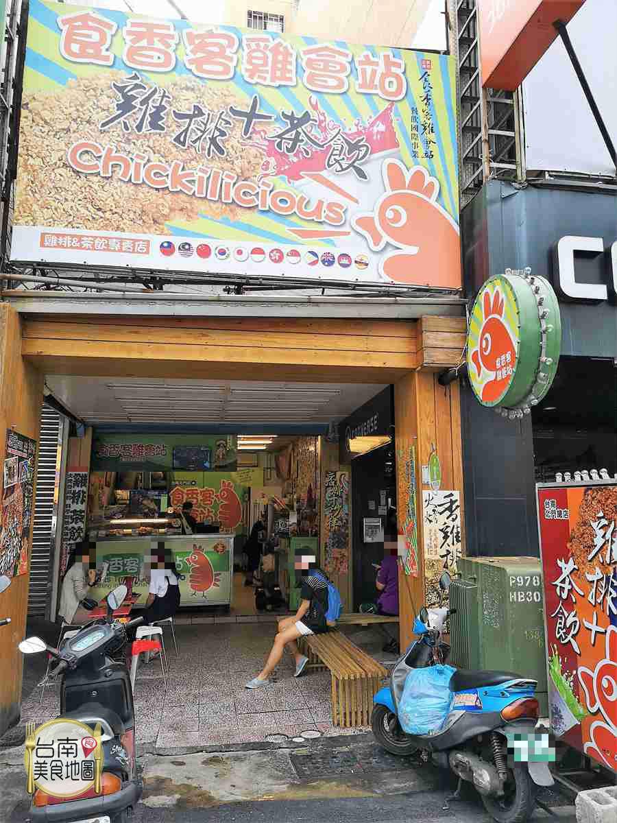 台南美食-食香客雞會站