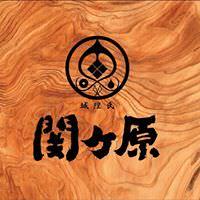 台南美食-関ヶ原日式壽司料理