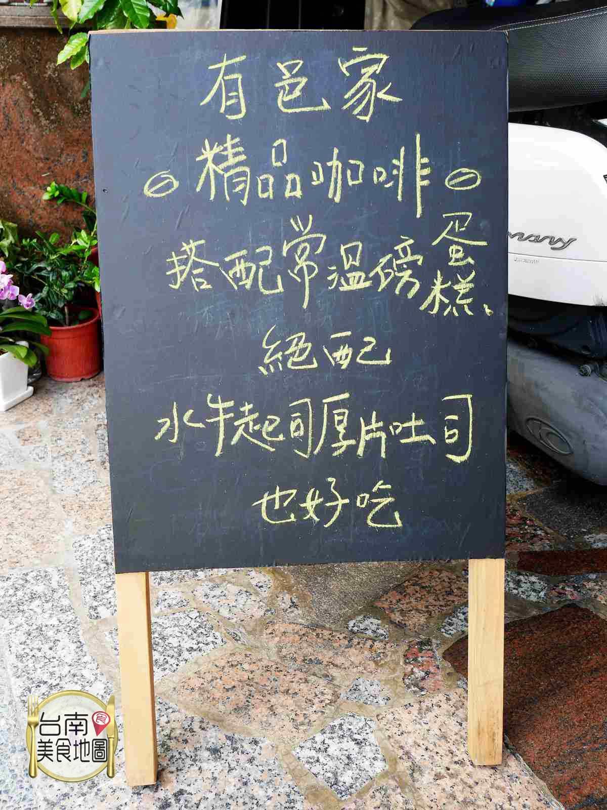 台南咖啡點心小品下午茶-有邑家 Home from Home Cafe