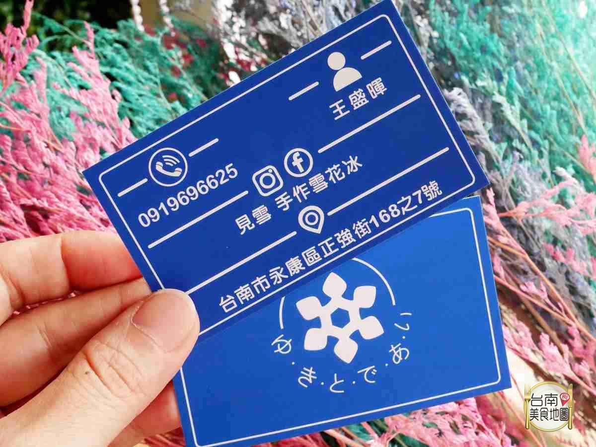 台南冰品甜點心-見雪手作雪花冰