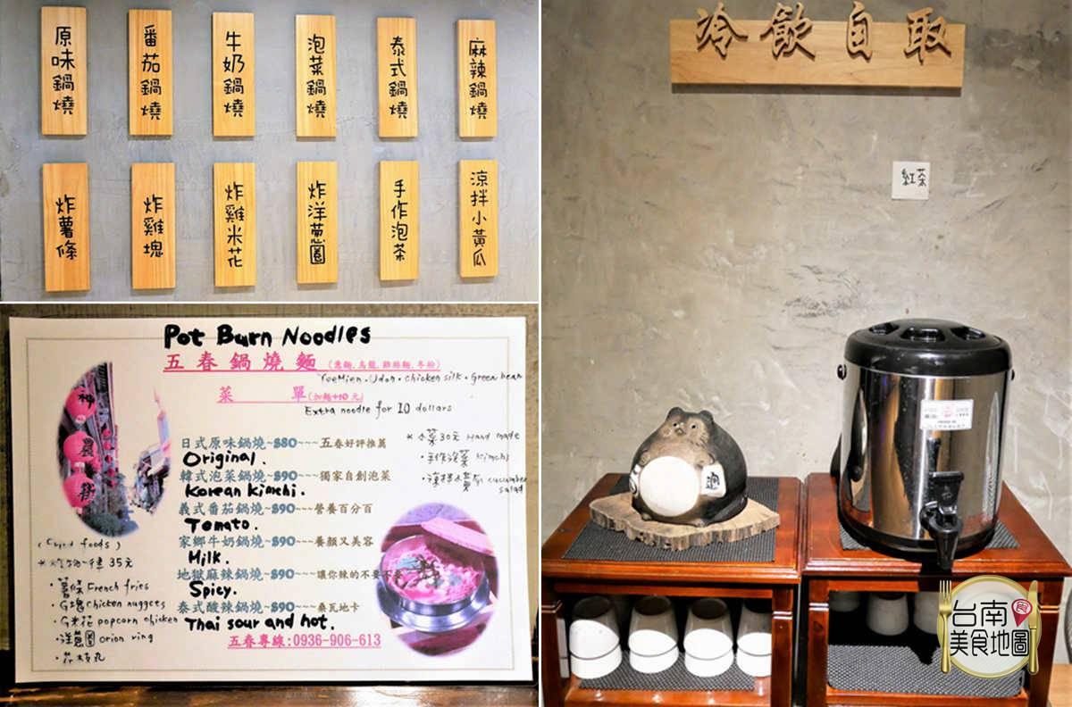 台南宵夜點心美食-五春鍋燒神農店