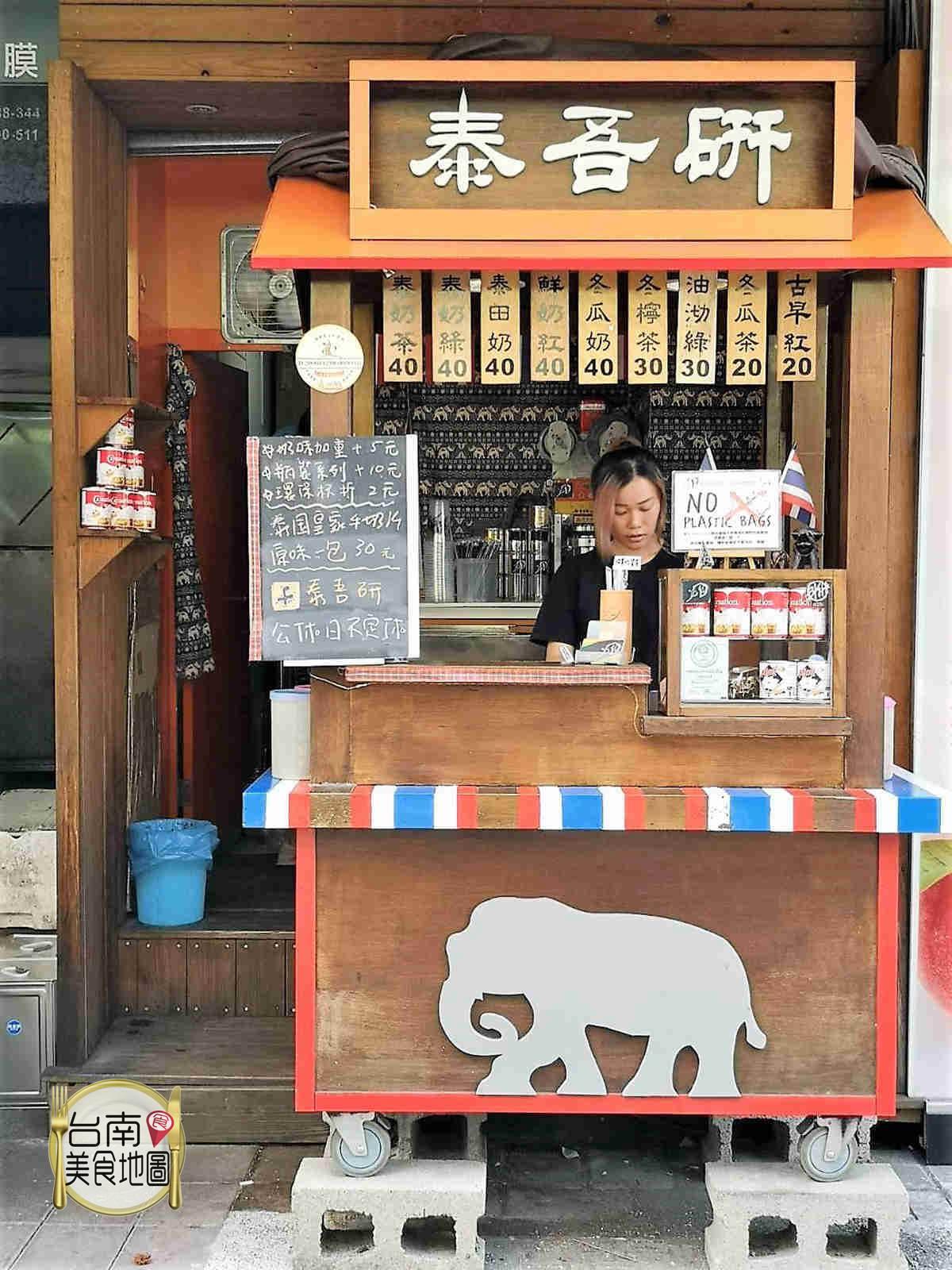 台南必喝飲料-泰吾研泰式奶茶專賣店