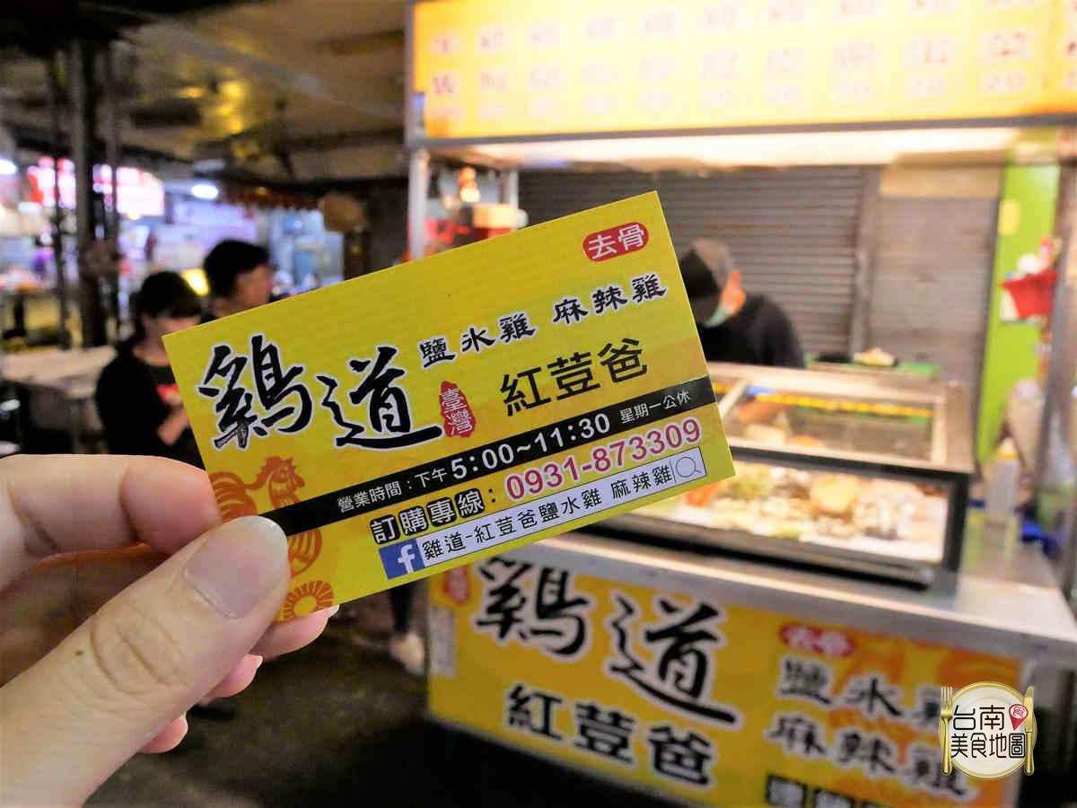 台南小吃美食-雞道-紅荳爸鹽水雞 麻辣雞