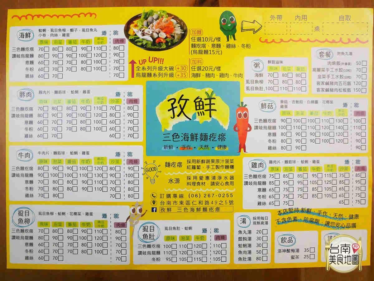台南美食-孜鮮三色海鮮麵疙瘩