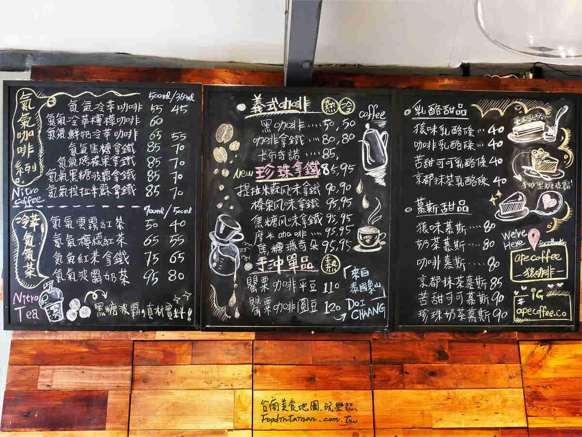 台南咖啡點心下午茶-Ape Coffee 猿咖啡