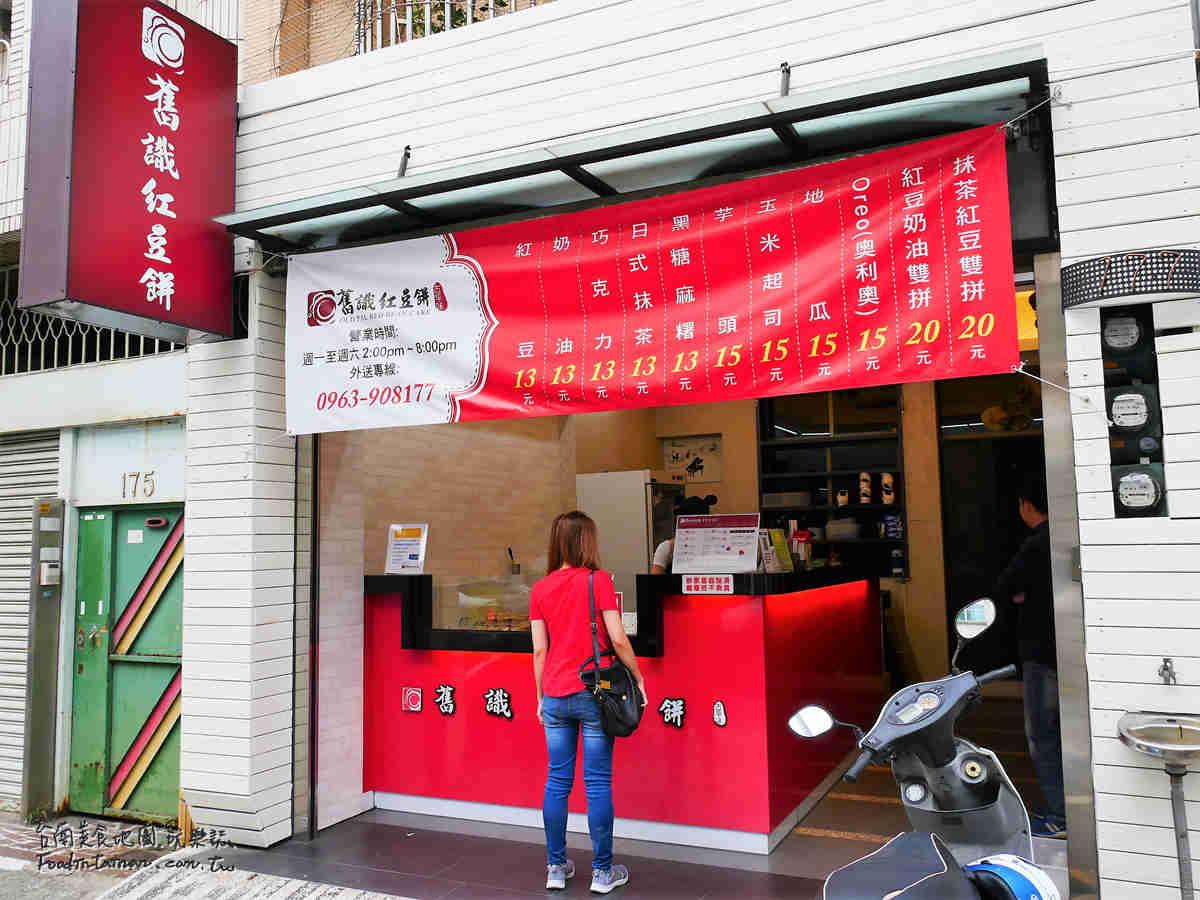 台南美食點心下午茶-舊識紅豆餅崇德店