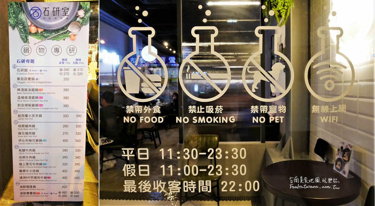 台南小火鍋美食-石研室石頭火鍋-台南裕農店