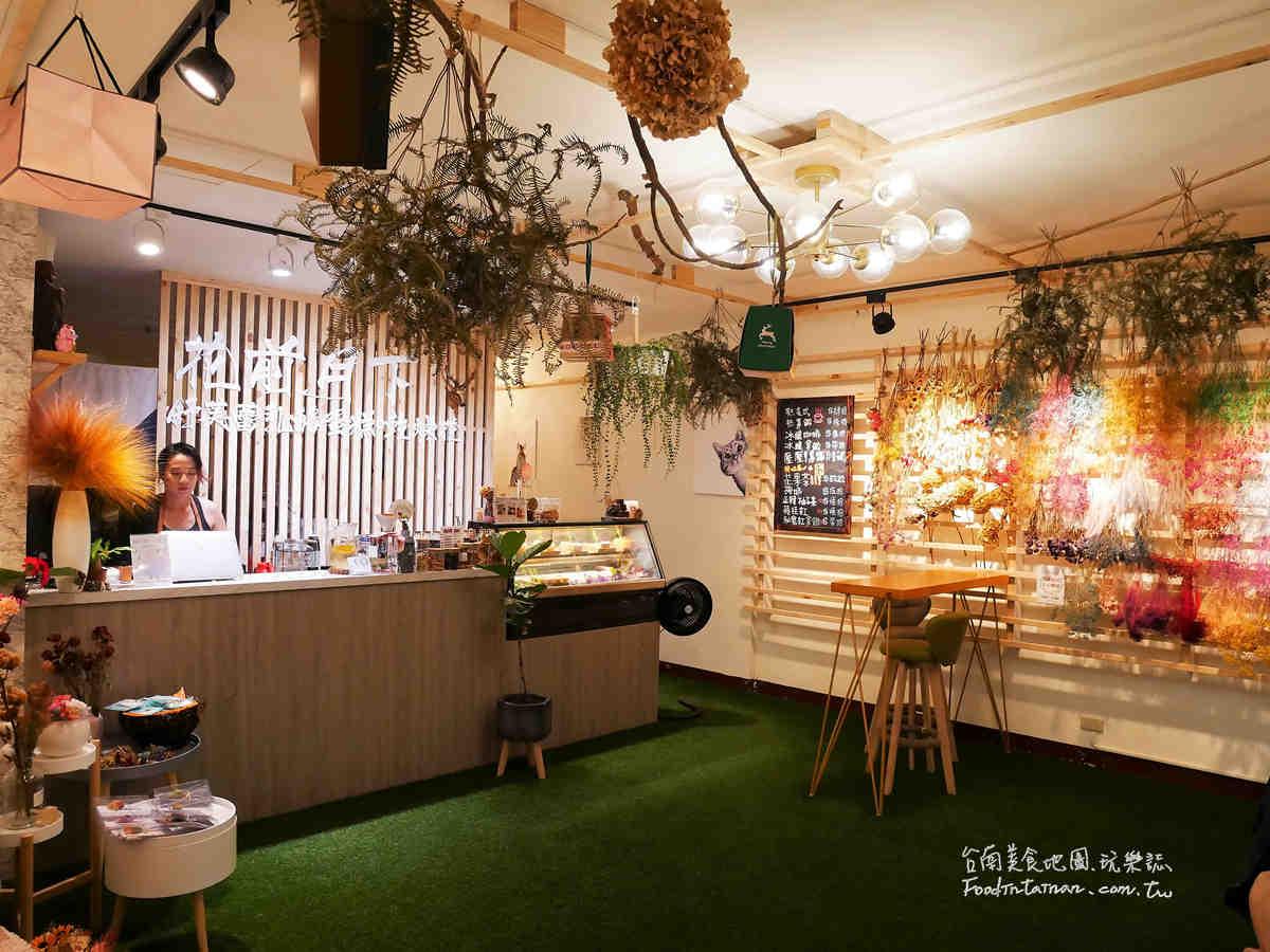 台南美食下午茶點心花草茶-花前月下 乾燥花x乳酪蛋糕專門