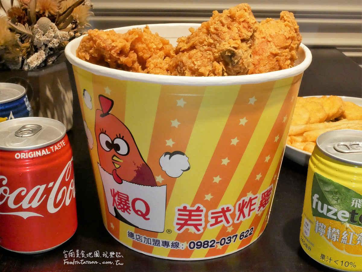 台南下午茶點心晚餐美食-爆q美式炸雞 安和店