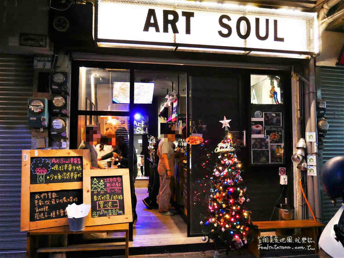 台南甜點美食餐點推薦-art.soul