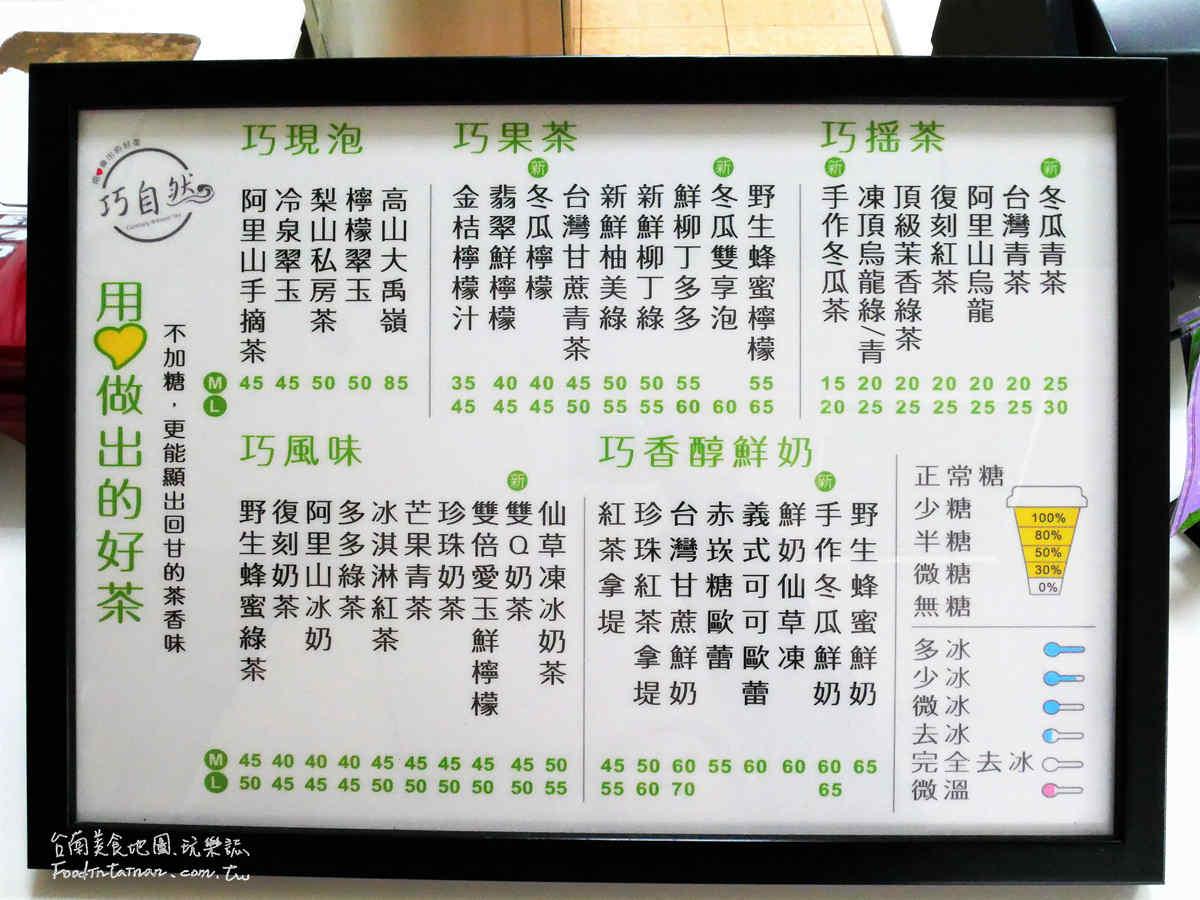 台南新市冷熱飲外送推薦-巧自然冷飲專賣店