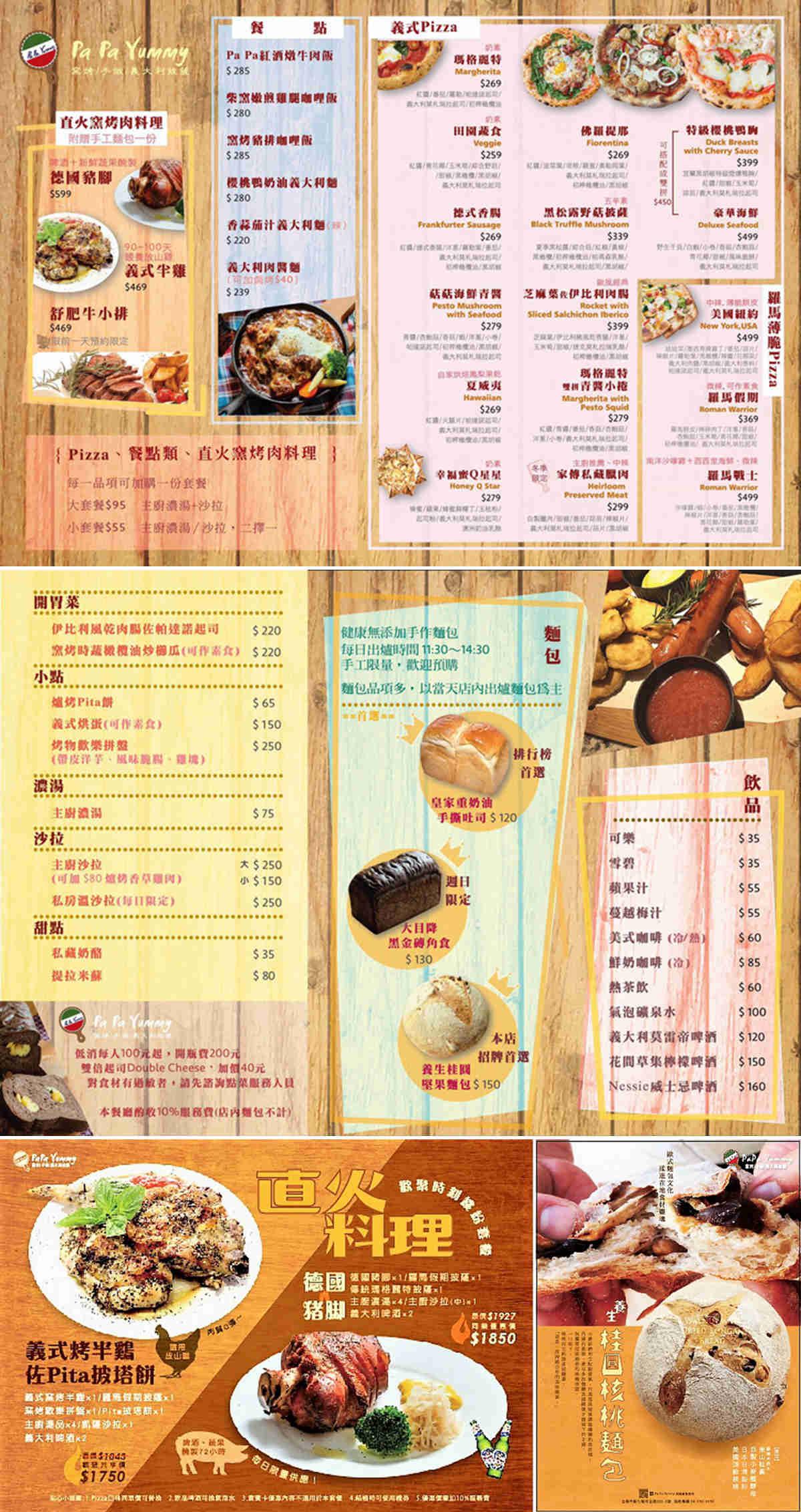 台南pizzea套餐美食推薦-Pa Pa Yummy柴燒美食基地