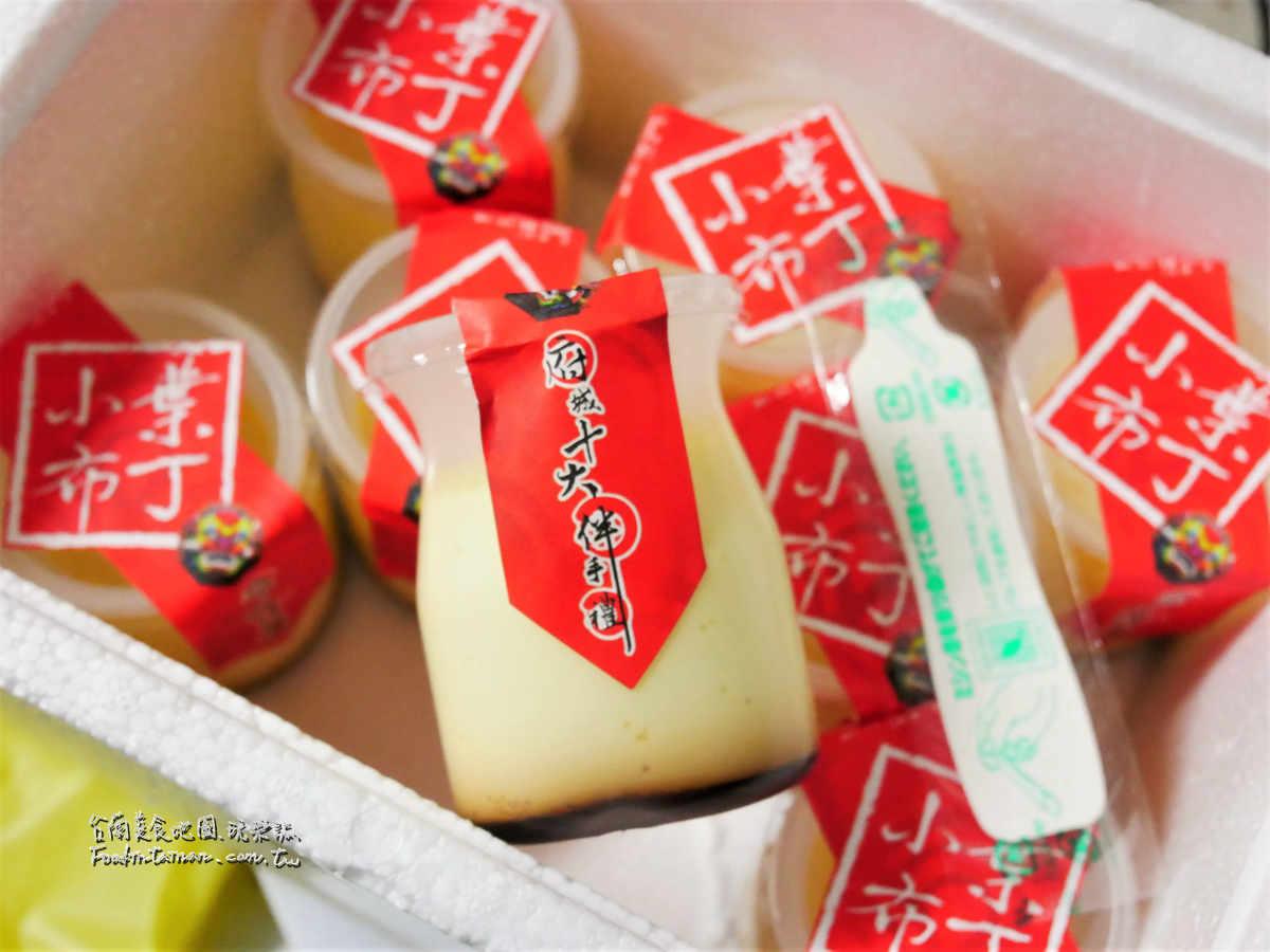 台南伴手禮點心甜點推薦-小葉布丁安平店