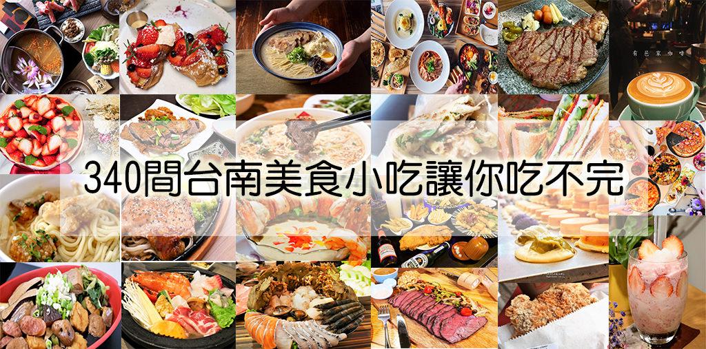 340間台南美食小吃讓你吃不完
