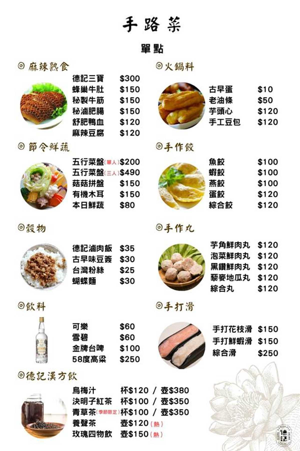 台南中藥養生火鍋推薦-德記中藥火鍋台南總店
