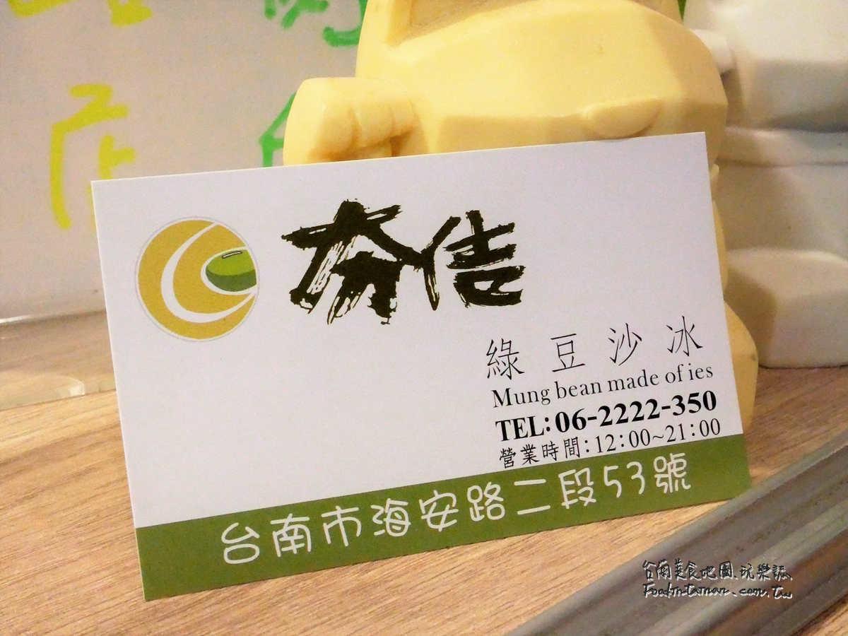 台南推薦必喝綠豆冰沙飲料飲品-夯佶綠豆沙冰
