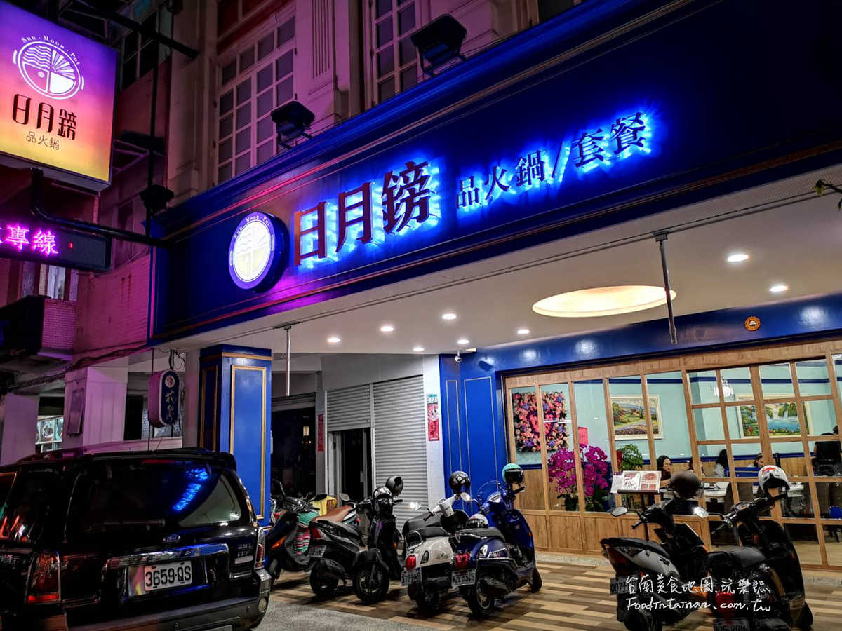 台南東區推薦包場聚會餐廳-日月鎊品火鍋