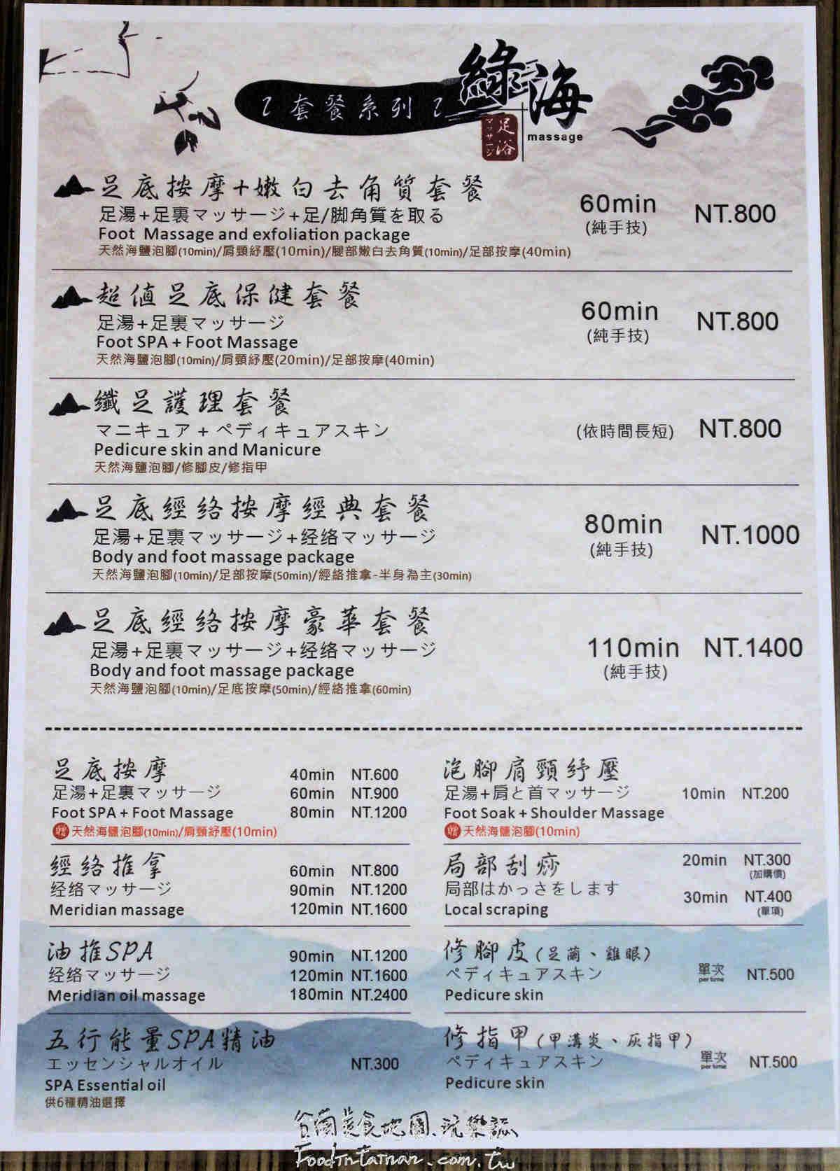 台南中西區精油按摩推拿推薦-綠海足體養生館
