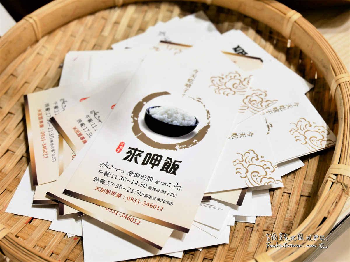 台南平價道地川菜館餐廳推薦-來呷飯 川食堂