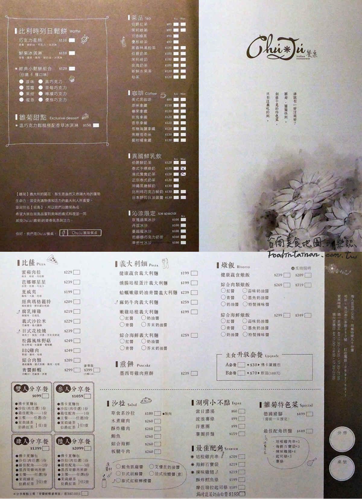 澎湖美食推薦文青森林療癒系網美店-ChuJu雛菊餐桌