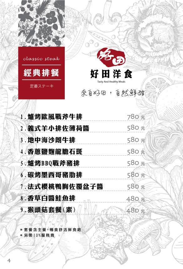 台南推薦聚餐吃到飽排餐商業午餐親子餐廳-好田洋食餐廳