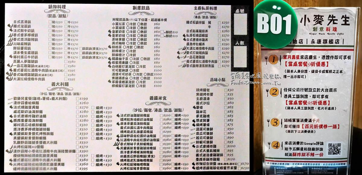 台南推薦平價鍋物義大利麵燉飯私房料理聚餐聚會餐廳-Mr.Wheat 小麥先生創意料理-永康旗艦店