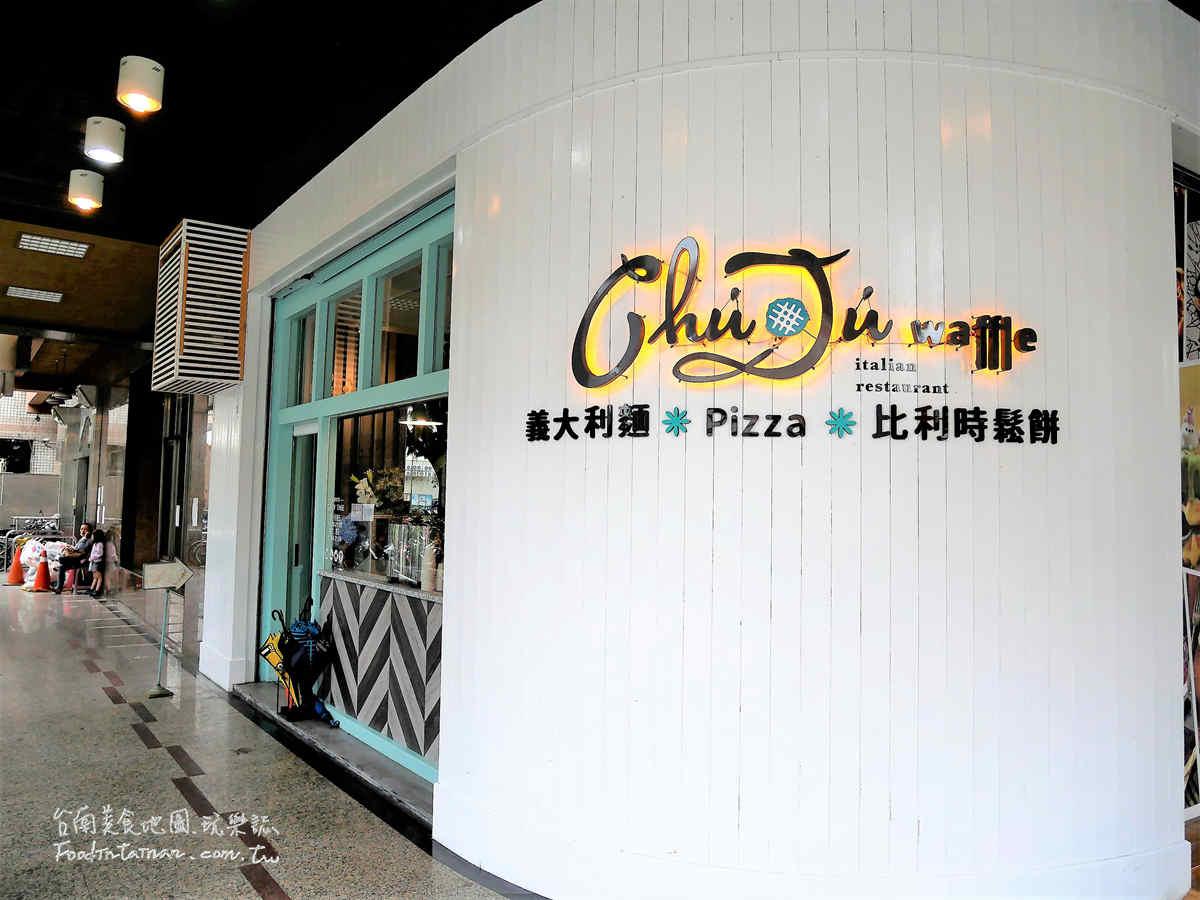 高雄推薦熊熊造型棉花糖義大利麵燉飯比利時鬆餅網紅網美店-Chuju waffle 雛菊鬆餅