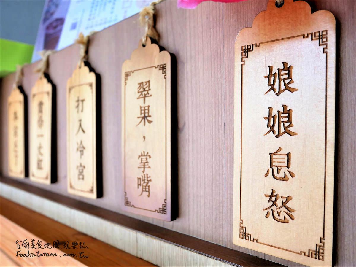 台南推薦清宮劇主題手炒黑糖珍珠手搖冷飲料-回春堂黑糖珍奶台南海安店