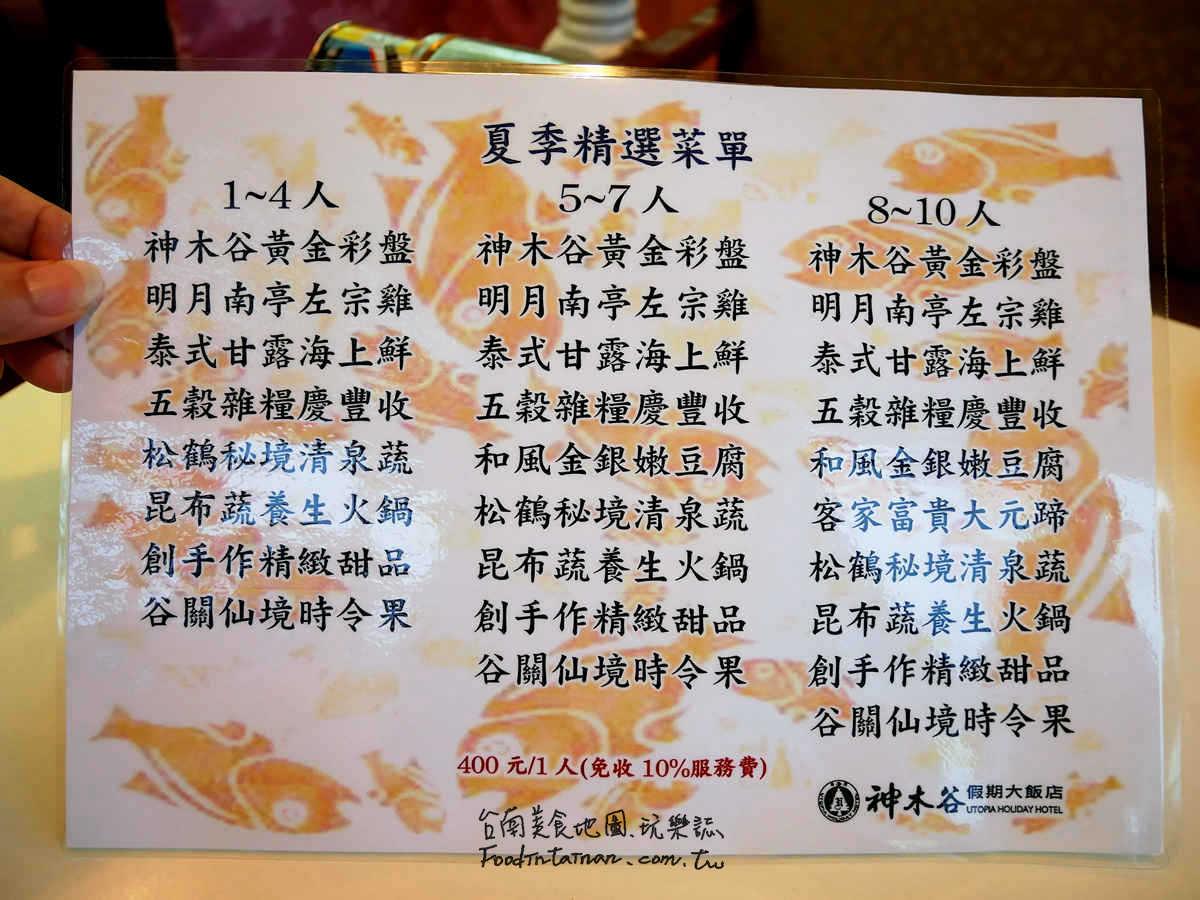 大台中地區第一家間溫泉大飯店旅館夏季精選部落居民山產種植菜單-谷關神木谷假期大飯店