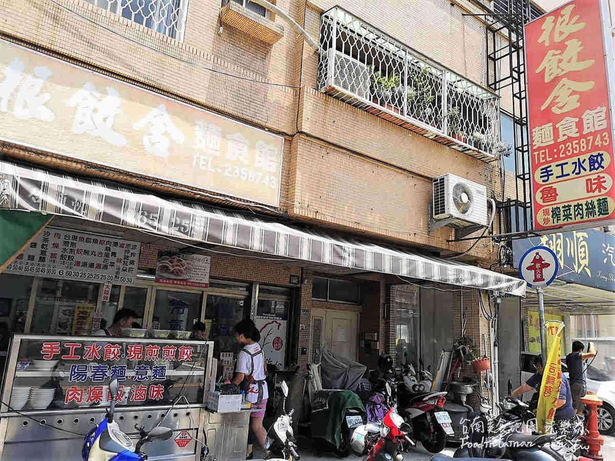 台南推薦平價台灣大水餃煎餃麵食滷味小吃-很餃舍麵食館
