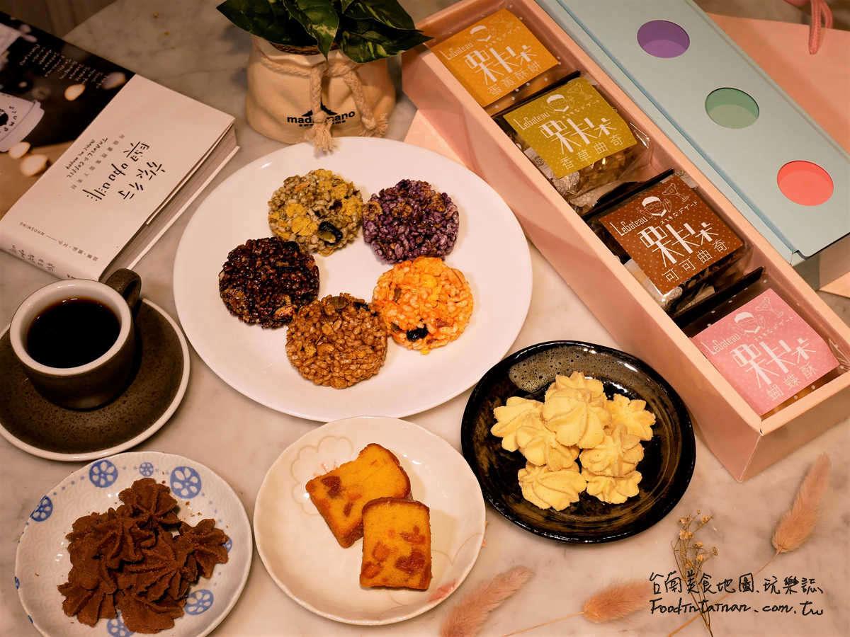 台南學甲推薦台灣烘焙冠軍五星級主廚全省宅配台南伴手禮盒赤藻糖醇三溫糖當季水果製作甜點-栗卡朵洋菓子工坊
