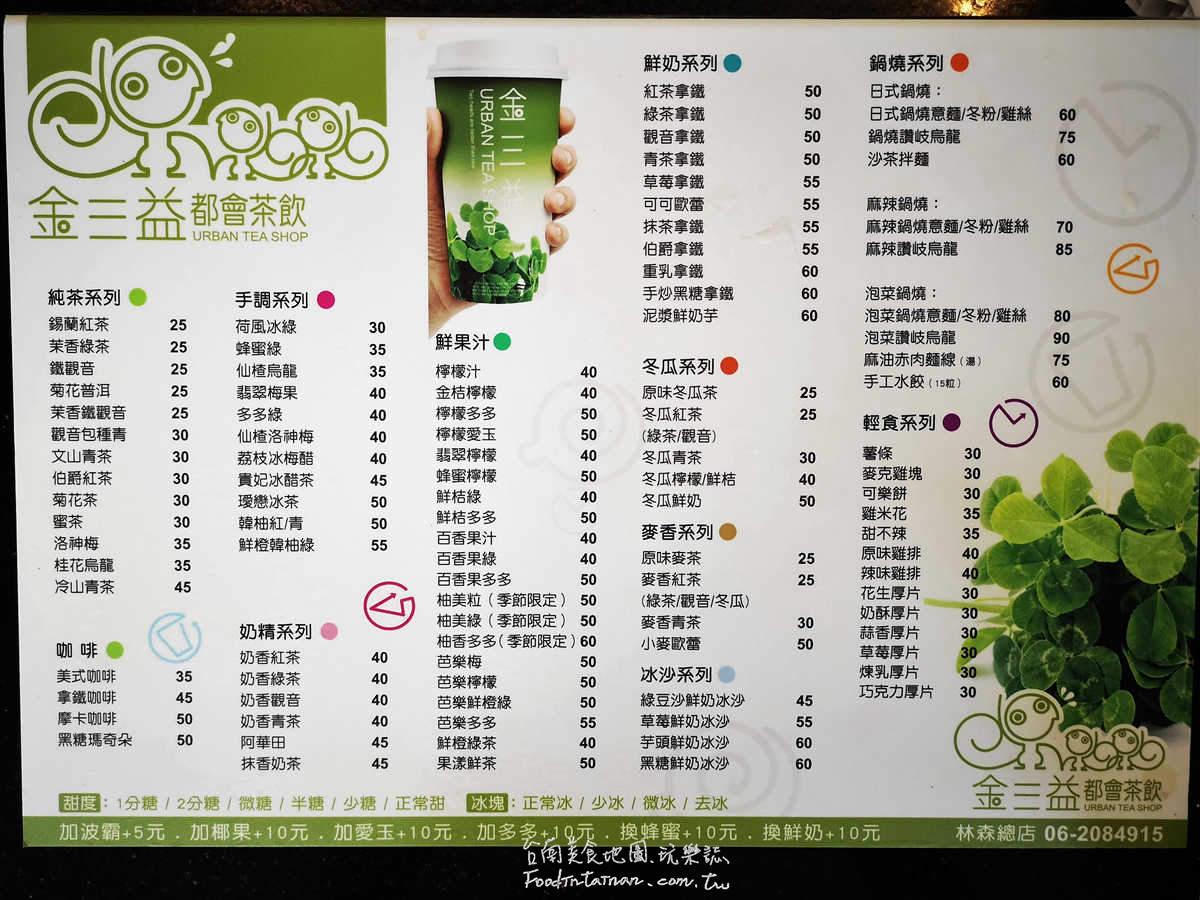 台南推薦每日限量販售季節限定超浮誇澎湖小卷鍋燒意麵沙茶拌麵餐點-金三益健康茶飲(林森店)