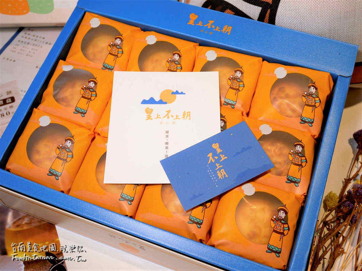 台南中秋流沙流心月餅伴手禮盒推薦-皇上不上朝
