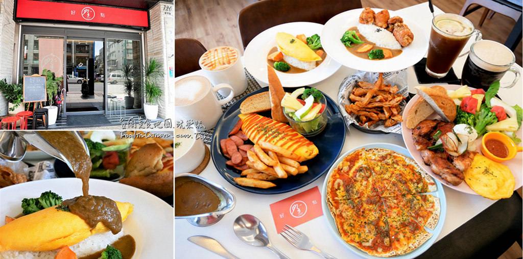 台南平價親民手作早午餐料理餐點推薦-好點 Better Brunch