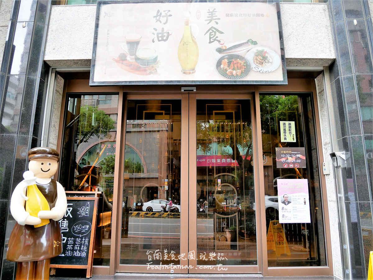台南推薦獨家油品入菜的養生健康餐廳-神茶油 Shin Camellia Oil