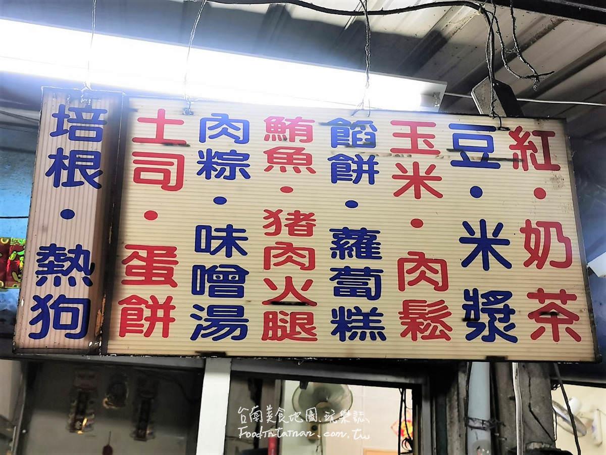 台南推薦平價傳統宵夜點心美食-文化街無名蛋餅草莓吐司