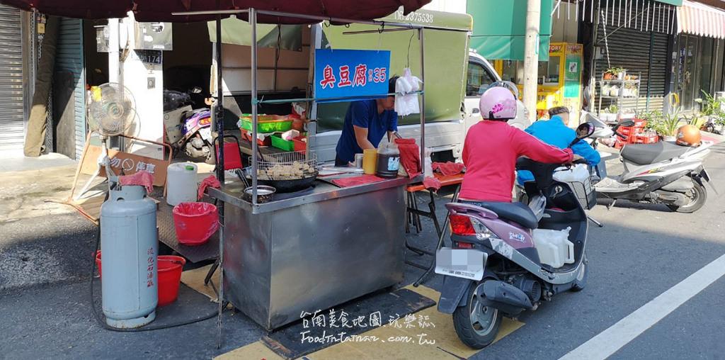 台南永康推薦平價美味的國民台式下午茶點心-永康民族路無名臭豆腐