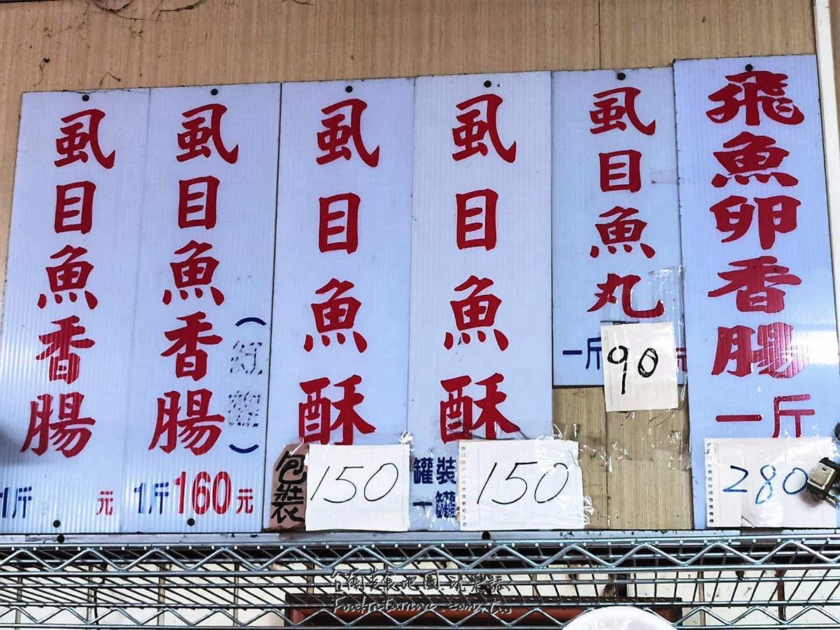 台南學甲在地人推薦50年老店平價平民價格親民早餐午餐晚餐銅板美食小吃-永通虱目魚粥